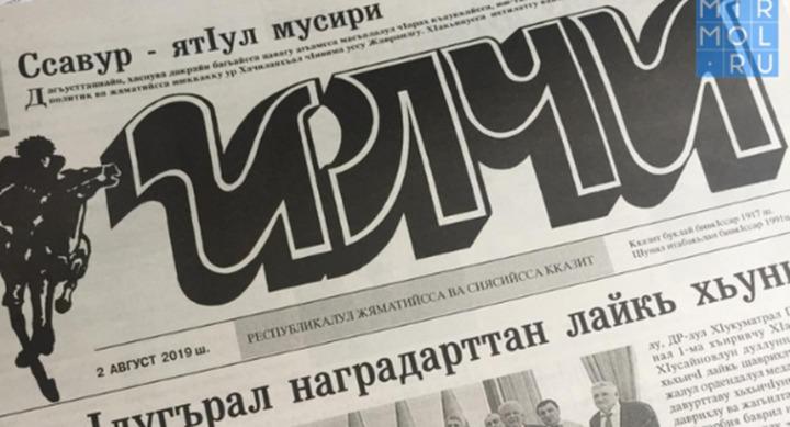 Дагестанская газета на лакском языке отметила юбилей