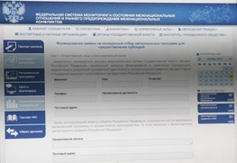 Информацию системы мониторинга межнациональной сферы будут хранить 75 лет