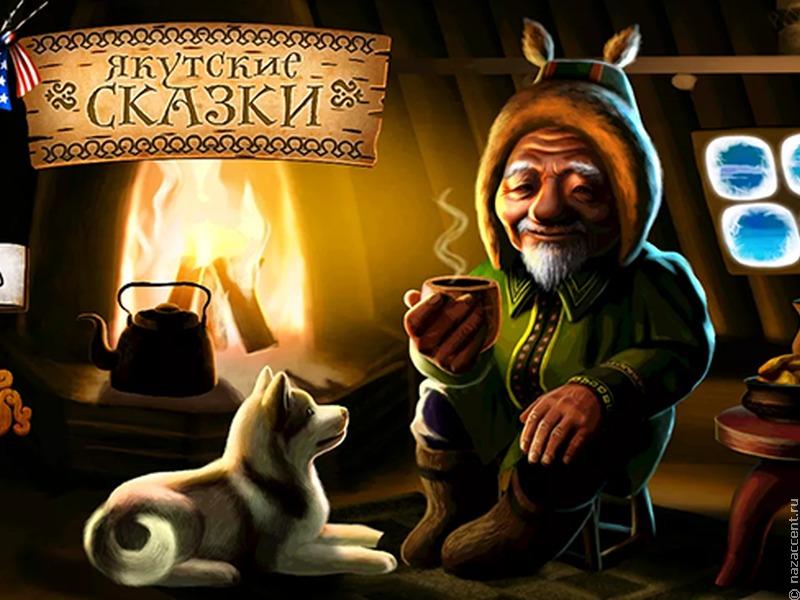 Подземное царство в якутских народных сказках