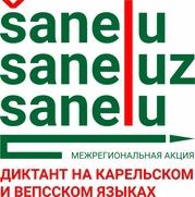 Диктант на карельском и вепсском языках напишут в Карелии