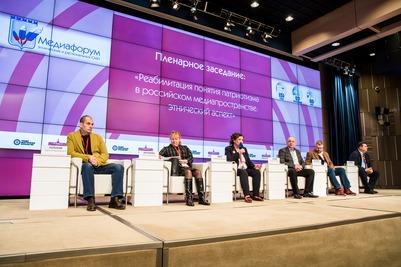 III Медиафорум этнических и региональных СМИ