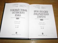 Бесплатные курсы осетинского языка открылись в ИТ-парке Владикавказа