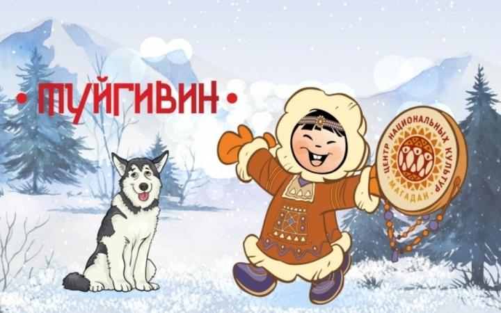 Корякский Новый год встретят в Магадане