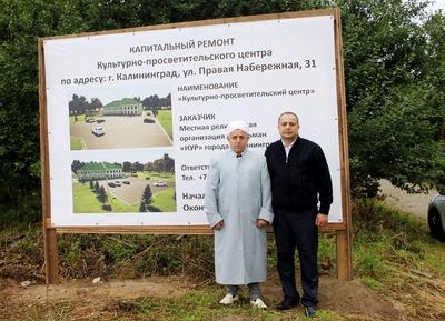 Курбан-байрам в Калининградской области