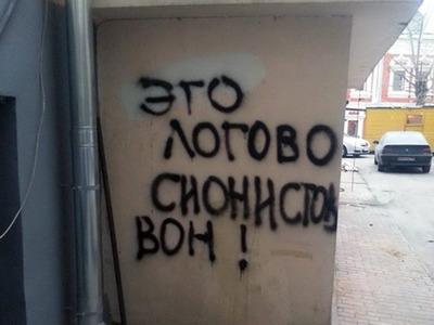 В Москве на здании центра по изучению Торы оставили антисемитскую надпись