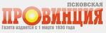 «Псковская провинция», газета, г. Псков (Виктория ПАВЛОВА)