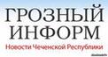 Грозный-Информ (Р.Мусаев)