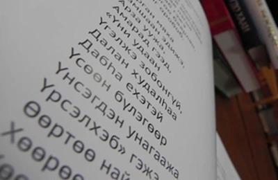 Народный Хурал Бурятии отложил решение вопроса о бурятском языке на 2014 год