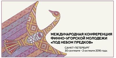 Молодежная финно-угорская конференция состоится в Санкт-Петербурге