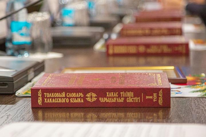 Первый том толкового словаря на родном языке издали в Хакасии