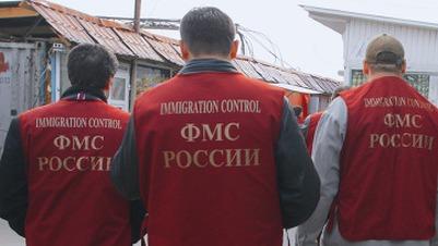 ФМС опровергла информацию о создании миграционной полиции