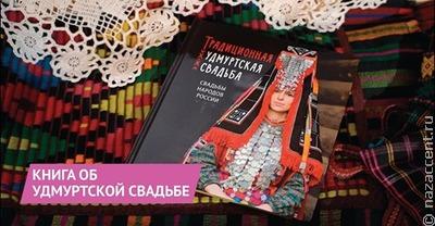 """Презентация книги """"Традиционная удмуртская свадьба"""""""