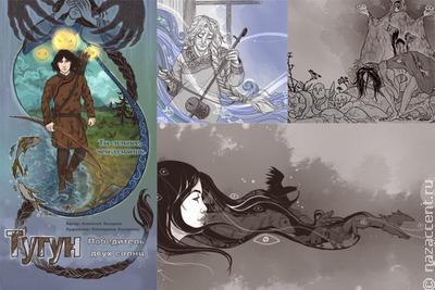 В Москве презентовали первый графический роман по легендам нивхов