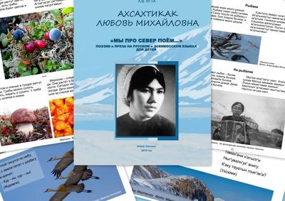 Сборник поэзии на русском и эскимосском языках выпустили на Чукотке