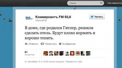 "Узники фашизма будут жаловаться на ""Коммерсантъ-FM"" за шутку про Гитлера"