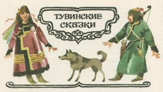 Антологию тувинской прозы выпустили в республике к Новому году