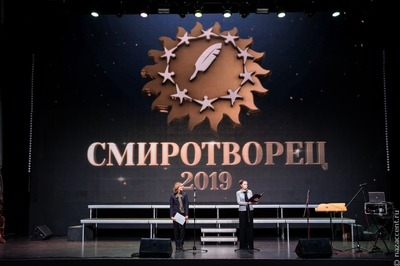 """Определен победитель интернет-голосования конкурса """"СМИротворец-2019"""""""
