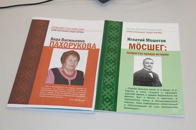 Издания о коми-пермяцких ученых презентовали онлайн
