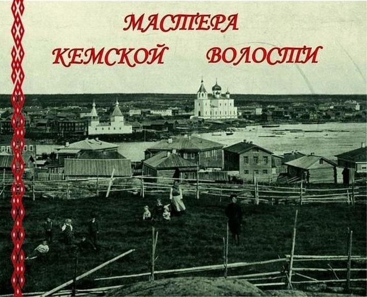 Войлок и сосновый корень: цикл выставок ремесел народов Карелии пройдет в Петрозаводске