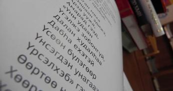 В Улан-Удэ пройдет конкурс по бурятскому языку для всех, кроме бурятов
