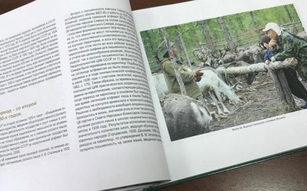 Книга об эвенкийском языке стала лучшей в Красноярском крае