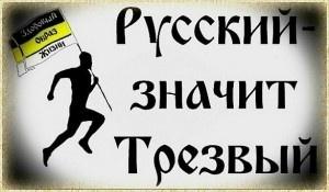 Русским националистам не дали присоединиться к официальному марафону ЗОЖ