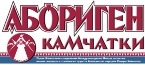 Абориген Камчатки (Коллектив авторов)