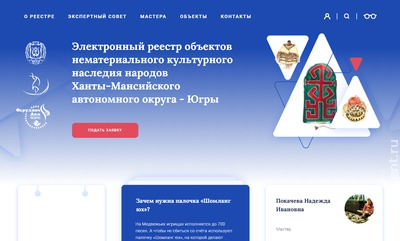 В Югре проведут онлайн-уроки по сохранению культурного наследия народов региона