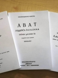 В Москве переиздали учебники ингушского языка XX века на латинской основе