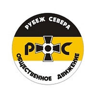 "Подозреваемый активист ""Рубежа Севера"" помещен под домашний арест"