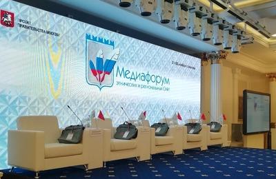 Трансляция II Медиафорума этнических и региональных СМИ