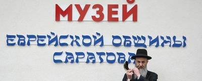 Музей истории еврейской общины открылся в Саратове