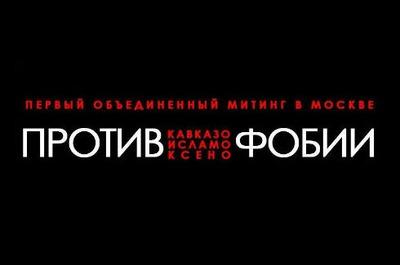 Организатора митинга против ксенофобии обвинили в экстремизме