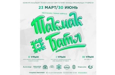 Интернет-баттл частушек на башкирском языке стартовал в Башкортостане