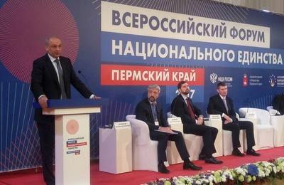 Всероссийский форум национального единства пройдет в Перми в пятый раз