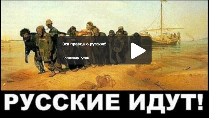 """Ролик с """"правдой о русских"""" внесен в список экстремистских материалов"""