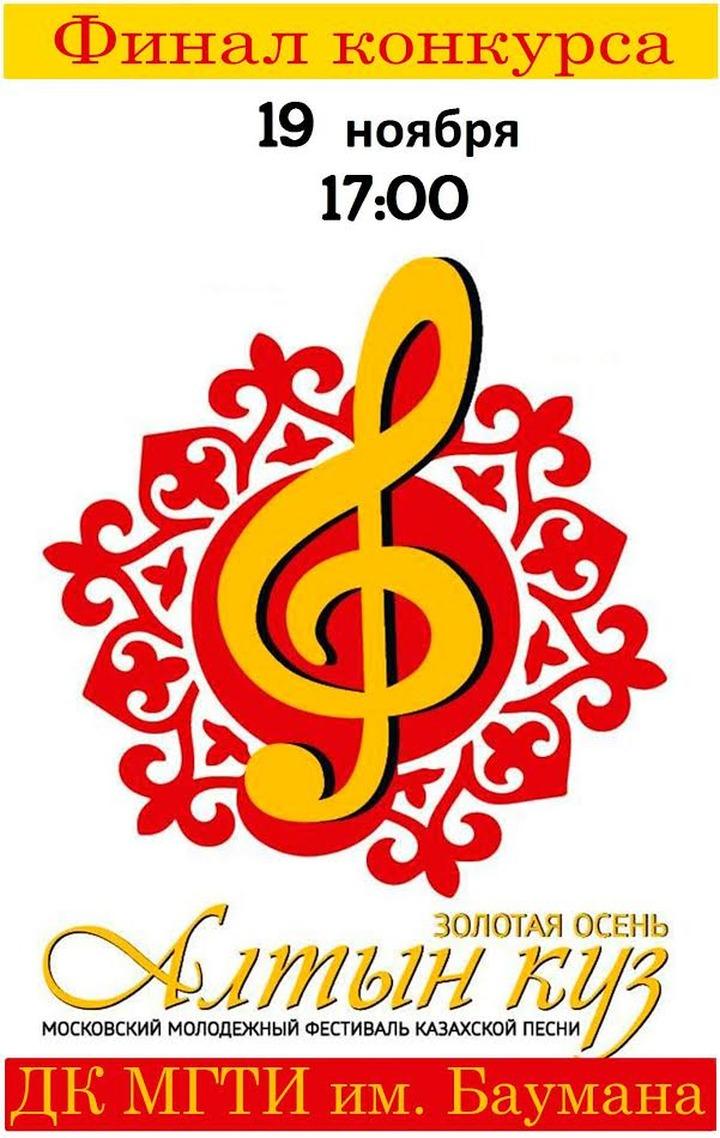 """Участники московского конкурса """"Алтын куз 2016"""" споют на казахском языке"""