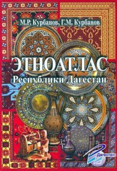 В Дагестане переиздадут атлас народов республики