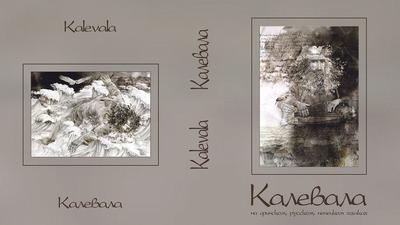 """Карело-финский эпос """"Калевала"""" вышел на финском, русском и ненецком языках"""