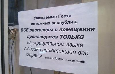 Говорите, пожалуйста, по-русски?!