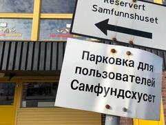 Русская столица Норвегии