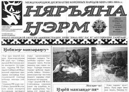 В НАО разрешили вести документы на ненецком языке