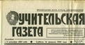 Учительская Газета (Людмила Элерт)