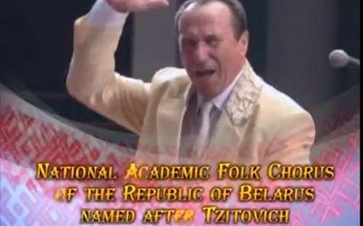 Народный хор имени Г.И. Цитовича