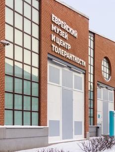 Еврейский музей запустил акцию по гуманному отношению к мигрантам