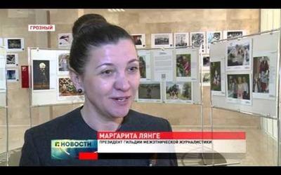 """Фотовыставка """"Дети России"""" в Грозном"""
