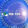 """ГТРК """"Коми Гор"""""""