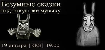 """Жителям Томска расскажут """"безумные сказки под такую же музыку"""""""