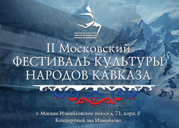 Москвичам покажут настоящие кавказские свадьбы