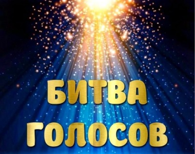 """Карачаево-балкарцы запустили онлайн-конкурс песни на родном языке """"Битва голосов"""""""